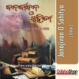 Odia Book Janajivan O Sahitya By Dr. Sarbeswar Sena From Odisha Shop1