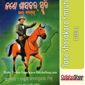 Odia Book Jane Shasakara Smruti By Prof. Dr. Shyamsundar Mishra From Odisha Shop1..