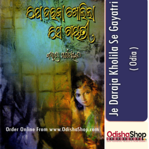 Odia Book Je Daraja Kholila Se Gayatri By Dr. Bibhuti Pattnaik From Odisha Shop1