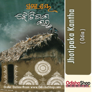 Odia Book Jhotipaka Kantha By Pratibha Ray From Odisha Shop1