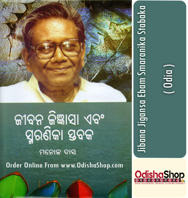 Odia Book Jibana Jigansa Ebam Smaranika Stabaka By Manoj Das From Odisha Shop1..