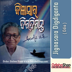 Odia Book Jignasara Digdiganta By Manoj Das From Odisha Shop1