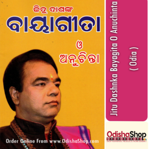 Odia Book Jitu Dashnka Bayagita O Anuchinta By Jitu Dash From Odisha Shop1
