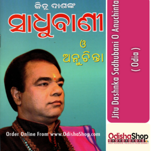 Odia Book Jitu Dashnka Sadhubani O Anuchinta By Jitu Dash From Odisha Shop1