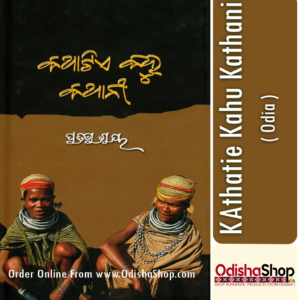 Odia Book Kathatie Kahu Kathani By Pratibha Ray From Odisha Shop1