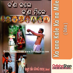 Odia Book Ka'ana Kale Ka'ana Mile By Sadhushree Pandit Daitari Mahapatra From Odisha Shop 2.