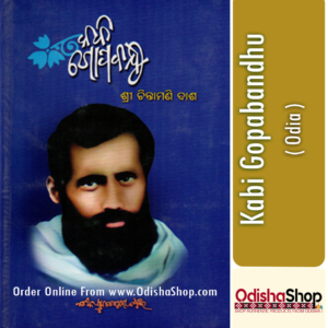 Odia Book Kabi Gopabandhu By Sri Chintamani Dash From Odisha Shop1