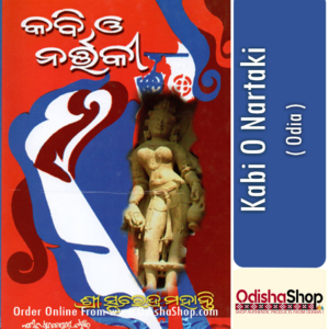 Odia Book Kabi O Nartaki By Sri Surendra Mohanty From Odisha Shop1..