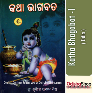 Odia Book Katha Bhagabat -1 By Sri Nrusinha Prasad Mishra From Odisha Shop1.