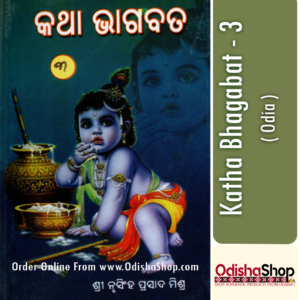 Odia Book Katha Bhagabat - 3 By Sri Nrusinha Prasad Mishra From Odisha Shop1.