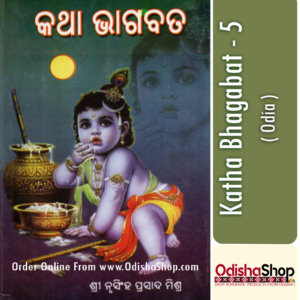 Odia Book Katha Bhagabat -5 By Sri Nrusinha Prasad Mishra From Odisha Shop1.