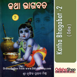 Odia Book Katha Katha Bhagabat -2 By Sri Nrusinha Prasad Mishra From Odisha Shop1.