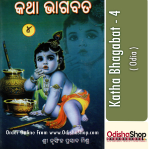 Odia Book Katha Katha Bhagabat - 4 By Sri Nrusinha Prasad Mishra From Odisha Shop1..