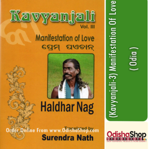 Odia Book (Kavyanjali-3) Manifestation Of Love By Haldhar Nag From Odisha Shop