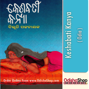 Odia Book Keshabati Kanya By Dr. Bibhuti Pattnaik From Odisha Shop1