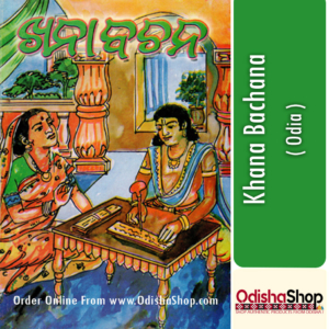 Odia Book Khana Bachana By Chankya From Odisha Shop1