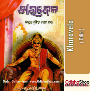 Odia Book Kharavela By Dr. Nrusingha Charana Panda From Odisha Shop1