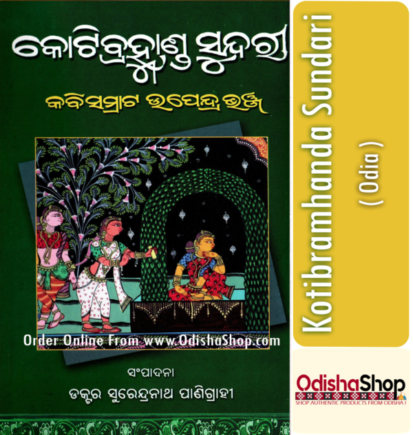 Odia Book Kotibramhanda Sundari From Odisha Shop