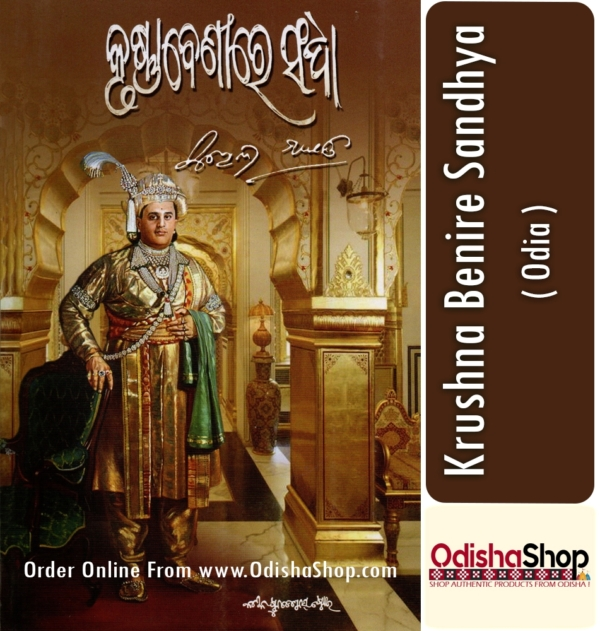 Odia Book Krushna Benire Sandhya By Surendra Mohanty From Odisha Shop