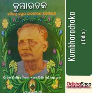 Odia Book Kumbharachaka By Kabichandra Dr. Kalicharan Pattanaik From Odisha Shop1