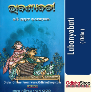Odia Book Labanyabati By Kabi Samrat Upendra Bhanja From Odisha Shop1