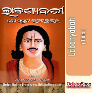 Odia Book Labanyabati of Upendra Bhanja From Odisha Shop.