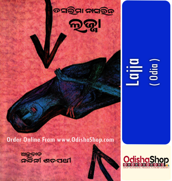 Odia Book Lajya By Smt. Nandini Satpathy From Odisha Shop.
