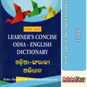 Odia Book Learner's Concise Odia-English Dictionary By B.B. Padhi, P.R. Das From Odisha Shop1