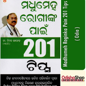 Odia Book Madhumeh Roginka Pain 201 Tips By Dr. Bimal Chhajar From Odisha Shop1