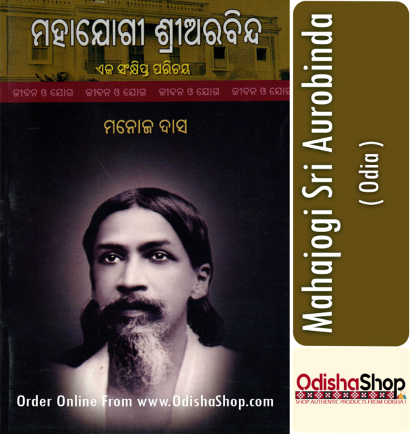 Odia Book Mahajogi Sri Aurobinda By Manoj Das From Odisha Shop1....