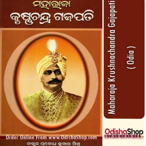 Odia Book Maharaja Krushnachandra Gajapati By Dr. Prabodh Kumar Mishra From Odisha Shop1