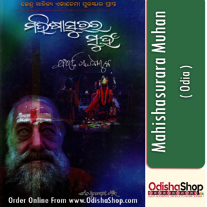 Odia Book Mahishasurara Muhan By Dr. Bibhuti Pattnaik From Odisha Shop1