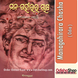 Odia Book Managahirara Chasha By Gopinath Mohanty From Odisha Shop1