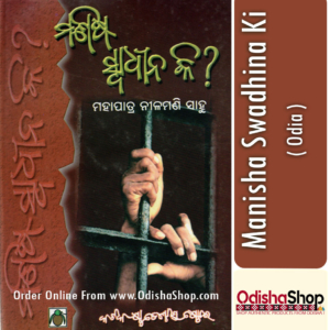 Odia Book Manisha Swadhina Ki By Dr. Mahapatra Nilamani Sahoo From Odisha Shop1