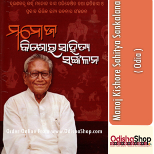 Odia Book Manoj Kishore Sahitya Sankalana By Manoj Das From Odisha Shop1