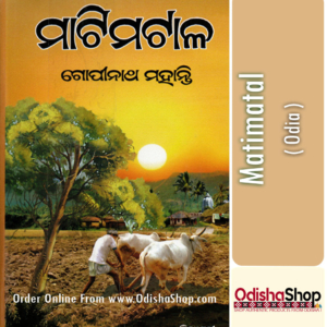 Odia Book Matimatal By Gopinath Mohanty From Odisha Shop1