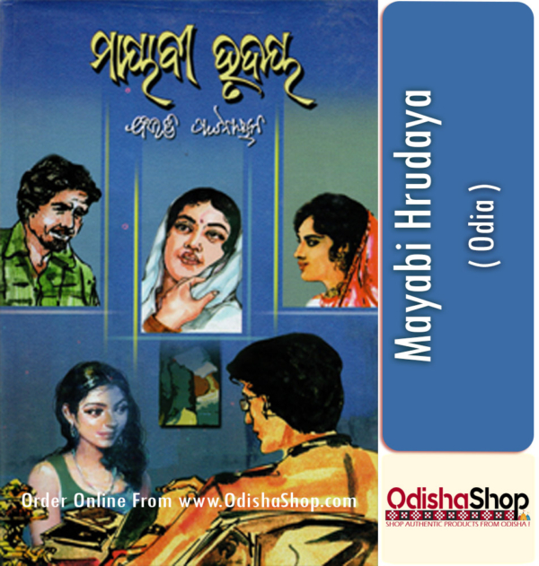 Odia Book Mayabi Hrudaya By Dr. Bibhuti Pattnaik From Odisha Shop1
