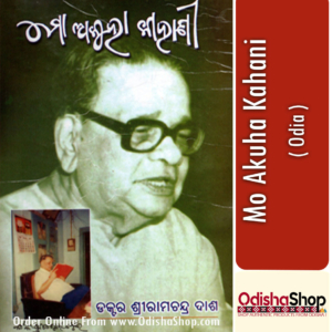 Odia Book Mo Akuha Kahani By Dr. Shreeram Chandra Das From Odisha Shop1