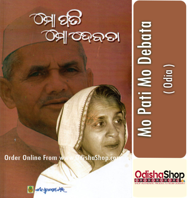 Odia Book Mo Pati Mo Debata By Sri Umasankar From Odisha Shop1