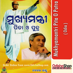 Odia Book Mukhyamantri Pita O Putra By Natabar Sahoo From Odisha Shop1