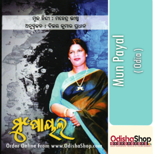 Odia Book Mun Payal By Mahendra Vishma From Odisha Shop1