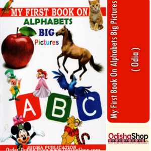 Odia Book My First Book On Alphabets Big Pictures From Odisha Shop1..