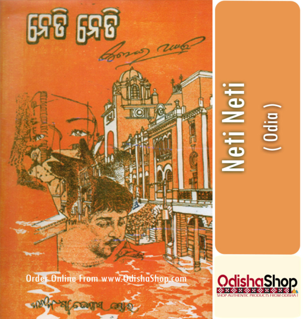 Odia Book Neti Neti By Surendra Mohanty From Odisha Shop1
