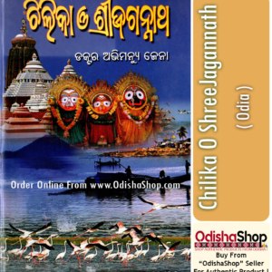 Odia Book Odia Chilika O ShreeJagannath From OdishaShop 2...