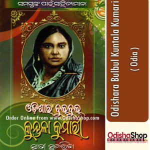 Odia Book Odishara Bulbul Kuntala Kumari By Swati Sucharita From Odisha Shop1