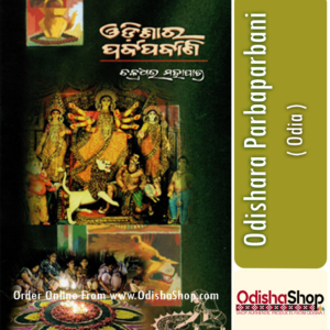 Odia Book Odishara Parbaparbani By Chakradhar Mohapatra From Odisha Shop1