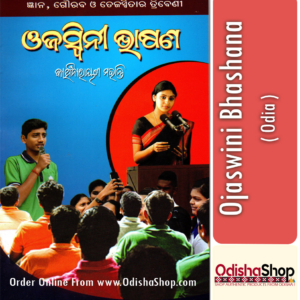 Odia Book Ojaswini Bhashana By Kanchinarayan Mohanty From Odisha Shop..