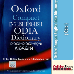 Odia Book Oxford Compact English-Odia Dictionary By B.K Tripathy From Odisha Shop1