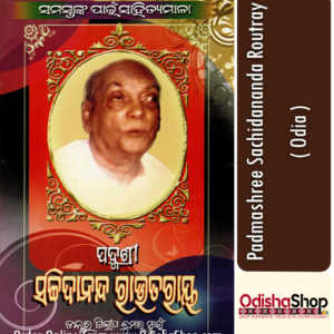 Odia Book Padmashree Sachidananda Routray By Dr. Dilip Kumar Swain From Odisha Shop1