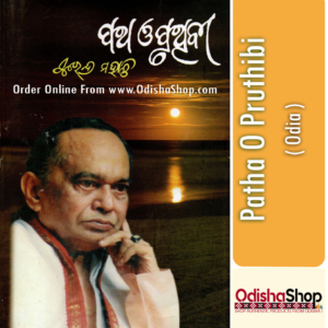 Odia Book Patha O Pruthibi By Surendra Mohanty From Odisha Shop1.
